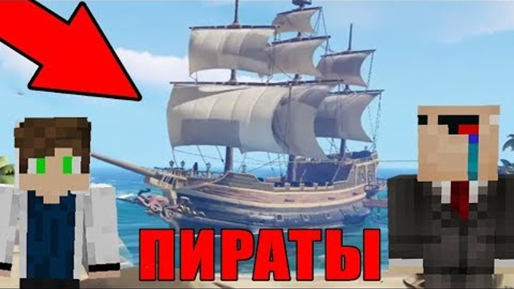 НУБ И ПРО СТАЛИ ПИРАТАМИ ВСЕХ МОРЕЙ И ОКЕАНОВ В MINECRAFT! КРУТАЯ ИГРА! Sea of Thieves #1