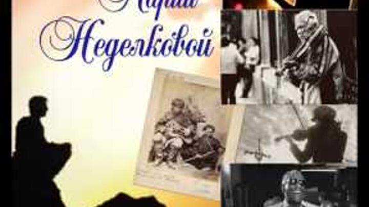 Мария Неделкова Слепой Музыкант | Премьера песни 2014