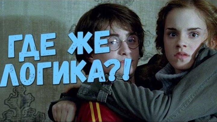 Если бы Гарри Поттер был логичным 5 ЧАСТЬ - Переозвучка