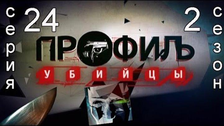 Профиль убийцы 2 сезон 24 серия