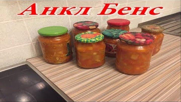 Рецепт Анкл Бенс.