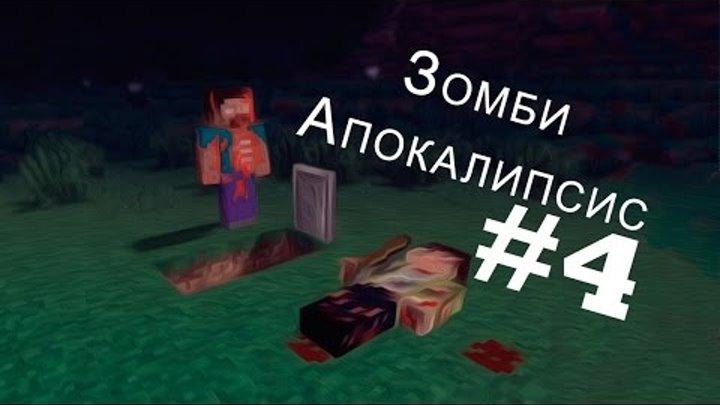 Сериал в Minecraft.Зомби Апокалипсис!!! 2 сезон 4 серия