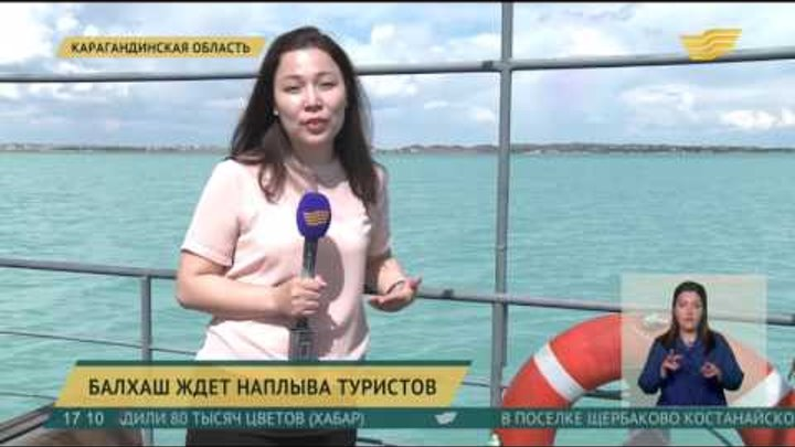 Балхаш ждет наплыва туристов