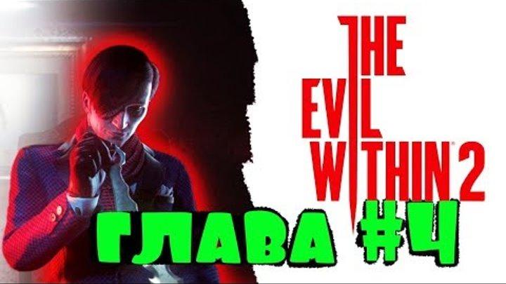 The Evil Within 2 Глава 4 За кулисами