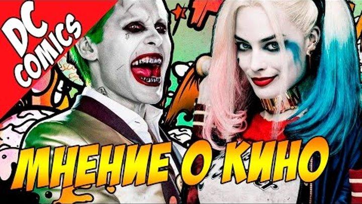 Мнение о фильме Отряд Самоубийц / Suicide Squad. Джокер, Харли Квинн, Дэдшот (обзор фильма)