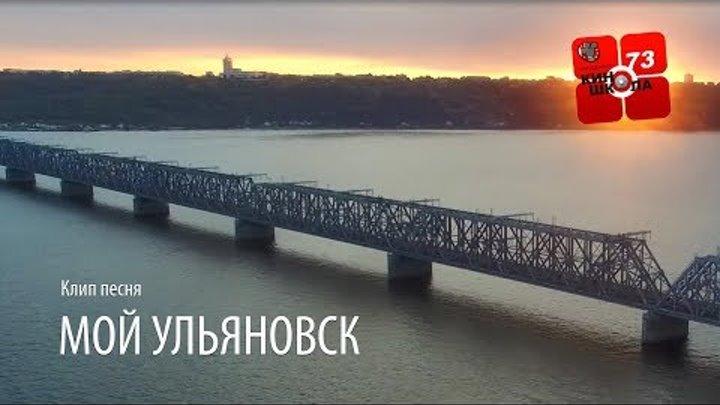 """Клип песня """"Мой Ульяновск"""""""