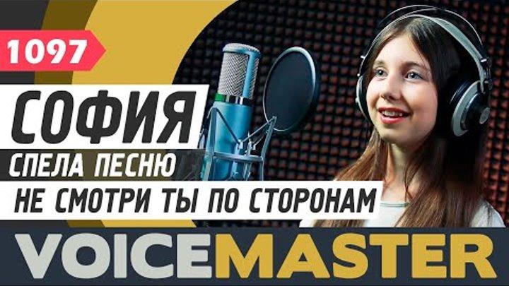 София Цхададзе - Не смотри ты по сторонам (Юлия Савичева cover)