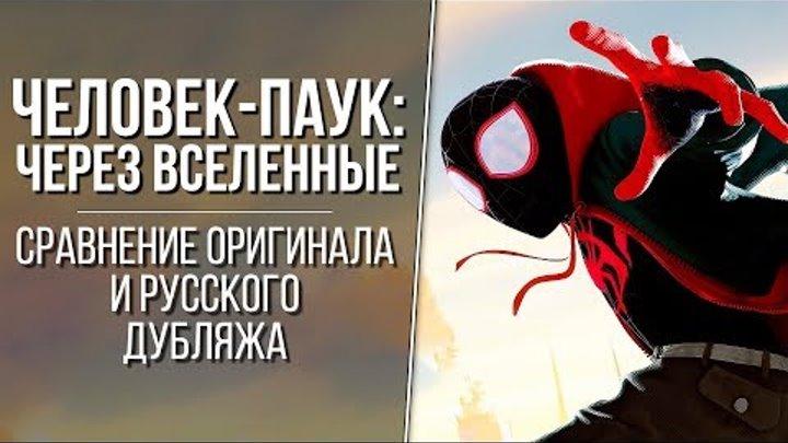 «Человек-паук: Через вселенные» — Актеры русской и оригинальной озвучки / Актеры дубляжа