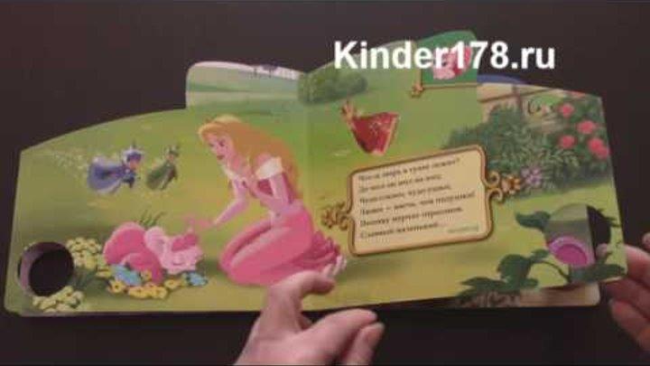 """Детская музыкальная книга """"Пушистые загадки"""" Королевские питомцы Disney. Умка. Видео-обзор"""