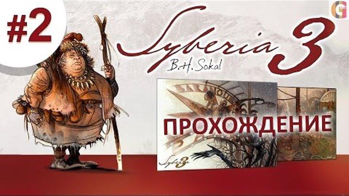 Syberia 3 | Cибирь 3 | прохождение | часть 2