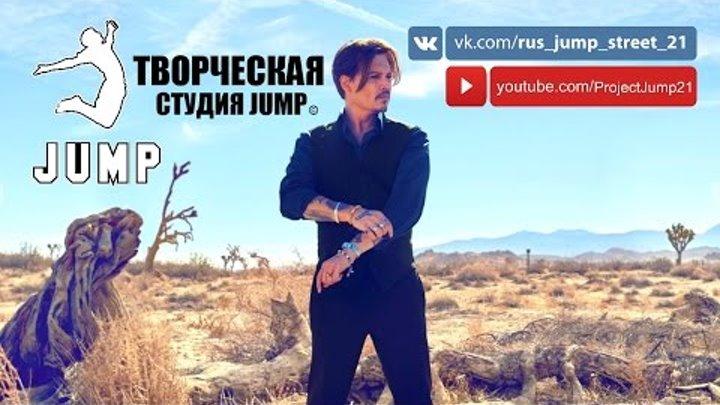 Dior sauvage с ДЖОННИ ДЕППОМ - реклама на русском (ТВОРЧЕСКАЯ СТУДИЯ JUMP©)
