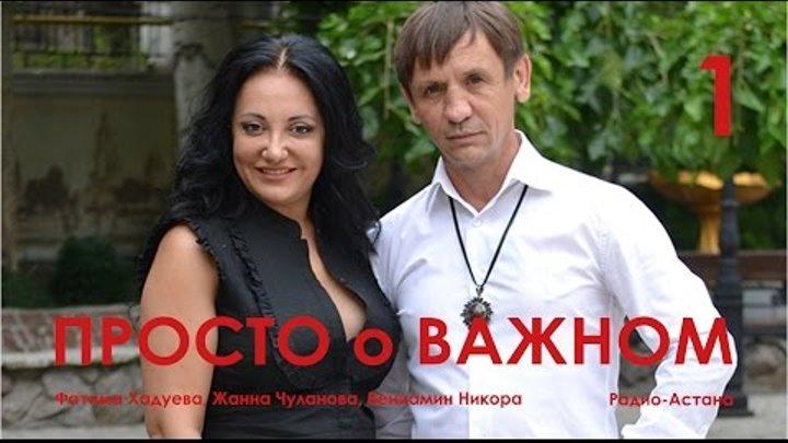 Фатима Хадуева, Жанна Чуланова, Вениамин Никора в программе ПРОСТО о ВАЖНОМ