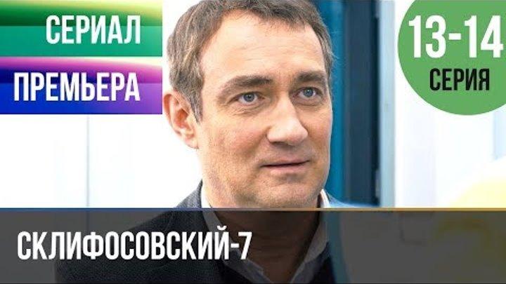 ▶️ Склифосовский 7 сезон 13 и 14 серия - Склиф 7 - Мелодрама 2019 | Русские мелодрамы