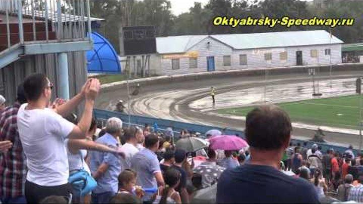 Спидвей в Октябрьском, СТК Октябрьский - СК Салават, 15 августа 2013г