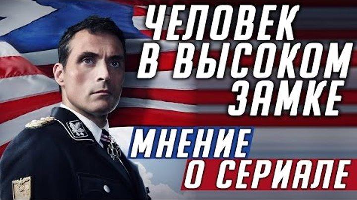 Человек в высоком замке (The Man in the High Castle) - Мнение о сериале. А сериал то хорош! #Кино