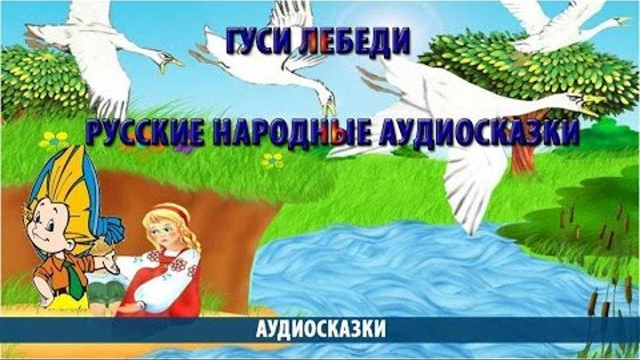 Гуси лебеди | Русские народные аудиосказки