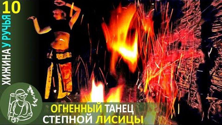 🔥 Огненный танец Степной Лисицы | Хроники Хижины у ручья - 10