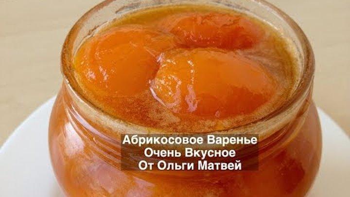 Абрикосовое Варенье - Очень Вкусно и Просто (Apricot Jam Recipes)