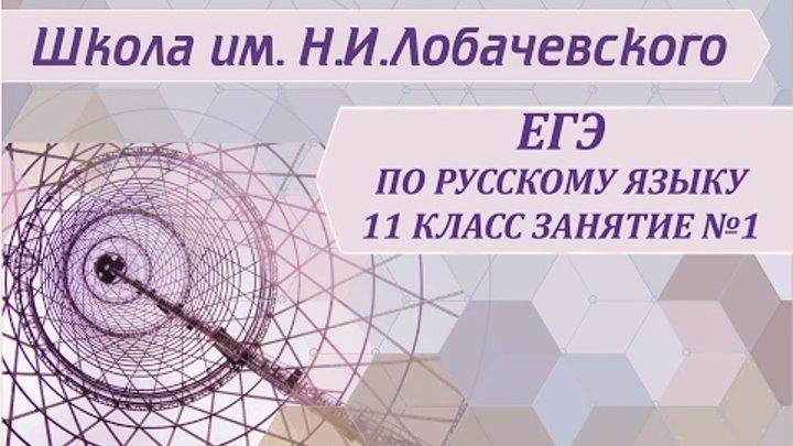 ЕГЭ по русскому язык 11 класс Занятие №1 Задание №8 Правописание гласных в корнях слов