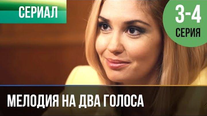 ▶️ Мелодия на два голоса 3 серия, 4 серия   Сериал / 2013 / Мелодрама