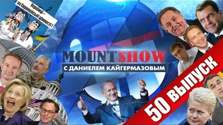 "MOUNT SHOW (вып. 50) – ""Подлодка Путина"" или как сходят с ума британские СМИ"