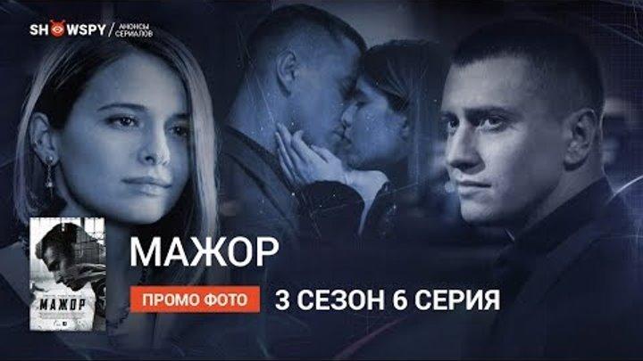 Мажор 3 сезон 6 серия анонс