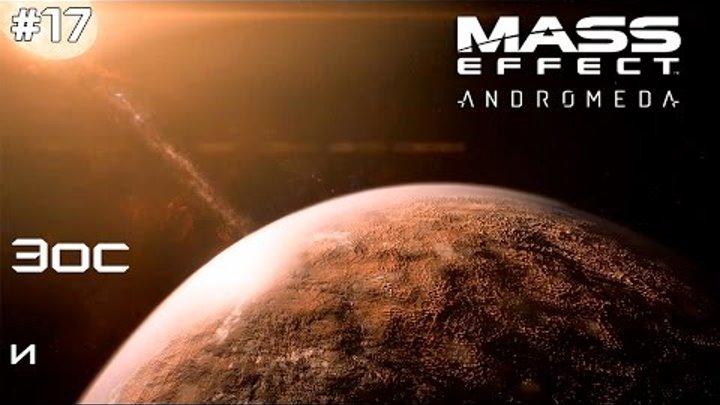 Mass Effect Andromeda #17 Эос (исследование)
