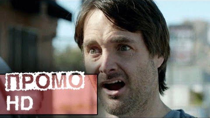 Последний человек на Земле 1 сезон 7/8 серия Промо (HD)