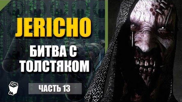 Jericho прохождение #13, Идущие на смерть приветствуют тебя, Битва с Толстяком