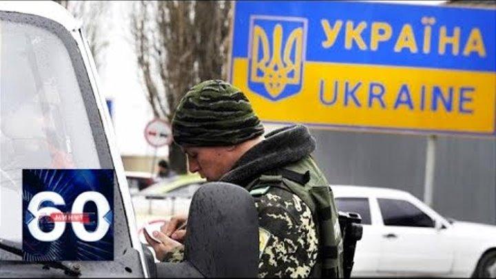 Российских мужчин не желают видеть на Украине: чего боятся в Киеве? 60 минут от 09.01.19