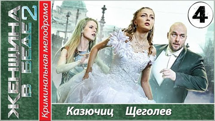ЖЕНЩИНА В БЕДЕ 2 4 серия HD (2015). Криминал, мелодрама