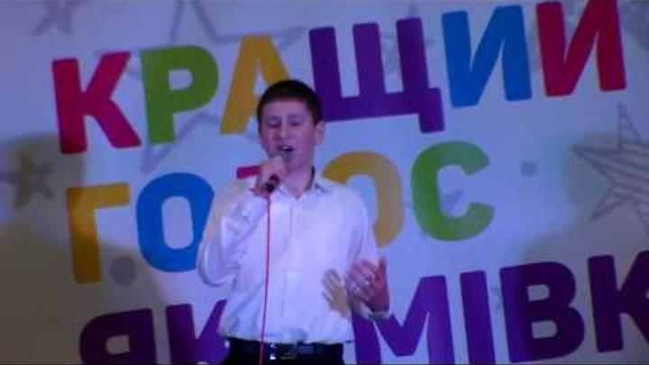 """Дмитрий Зануда. """" Лучший голос Акимовки. Дети."""" Полуфинал."""