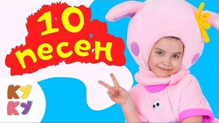 Песенки для детей - Кукутики Сборник из 10 песенок для детей