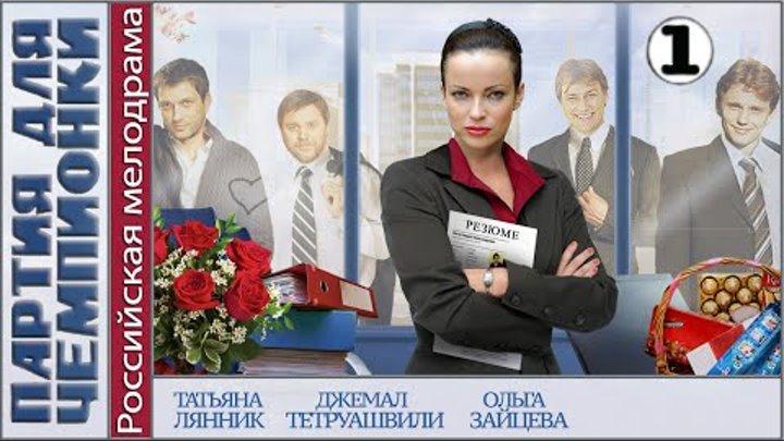 Партия для чемпионки. 1 серия. Мелодрама, сериал.