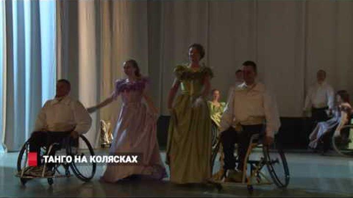 Движение без границ: гала-концерт на колясках