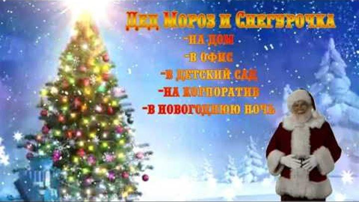Дед Мороз и Снегурочка Астрахань заказать! Дед Мороз и Снегурочка в Астрахани заказать!