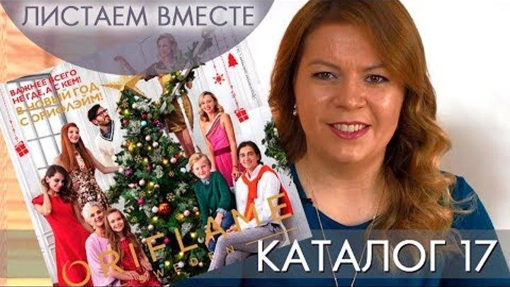 КАТАЛОГ 17 2018 ОРИФЛЭЙМ #ЛИСТАЕМ ВМЕСТЕ Ольга Полякова