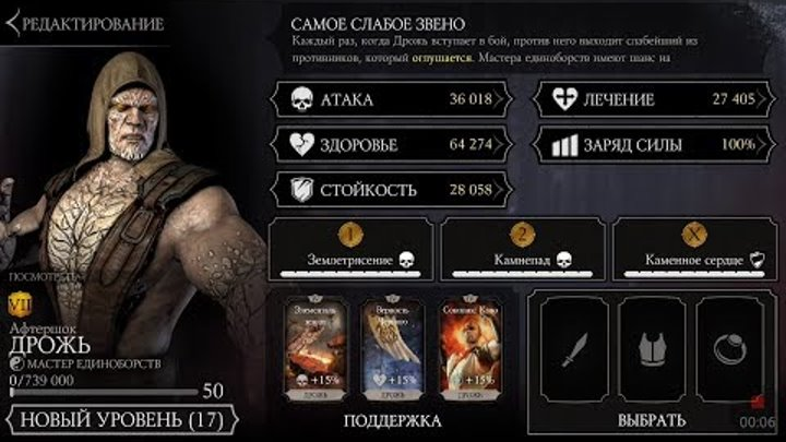 Дрожь Афтершок. Новый Персонаж | Mortal Kombat x mobile