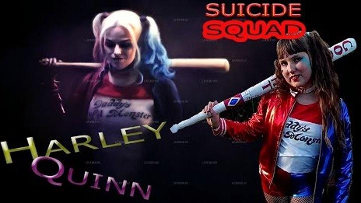 Харли Квинн, Отряд самоубийц / Harley Quinn, Suicide Squad