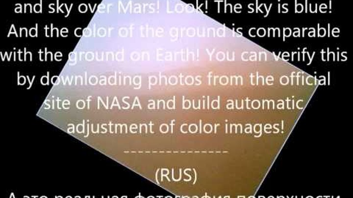 Lies of NASA, the first color pictures from Mars - August 7, 2012