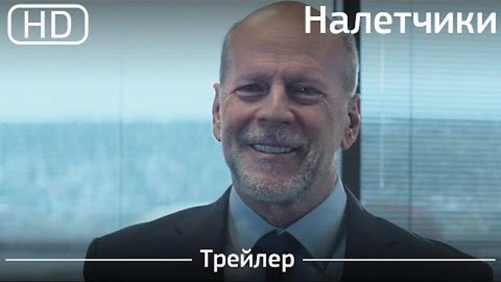 Налетчики (Marauders) 2016. Трейлер [1080p]