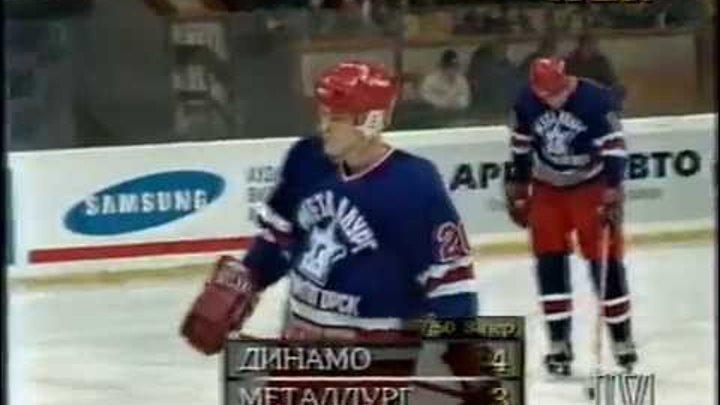 """""""Динамо"""" (Москва) - """"Металлург"""" (Магнитогорск) 1996-01-28"""