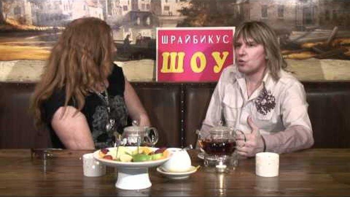 Шрайбикус-Шоу!В гостях Никита Джигурда!часть-3.08.05.2010.