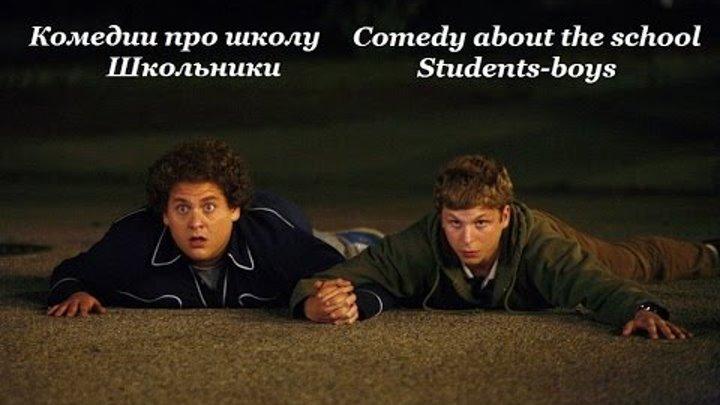 Комедии про школу №2. Школьники / Comedy about school. The boys / Что посмотреть