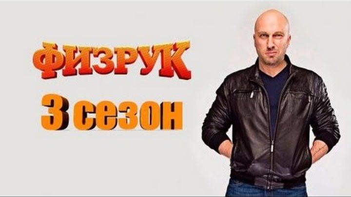 Физрук 3 сезон 1 Серия 2015!