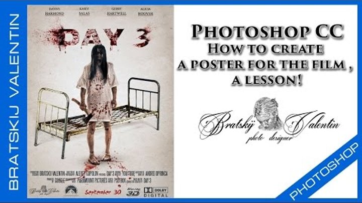 Photoshop CC How to create a poster for the film, a lesson! (Урок)