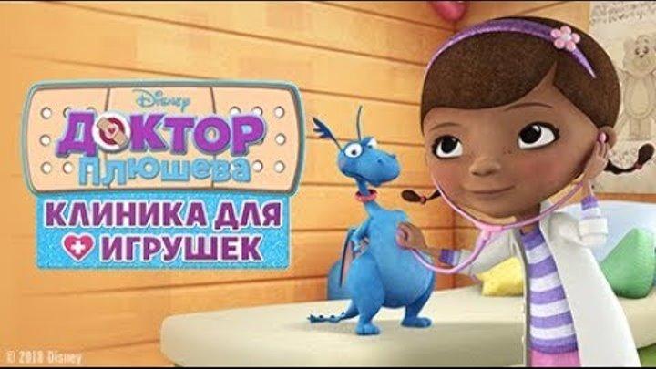 Доктор Плюшева: Клиника для игрушек. Сезон 4 серия 1 | Мультфильм Disney