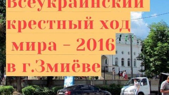 Всеукраинский крестный ход мира - 2016 в г. Змиёве