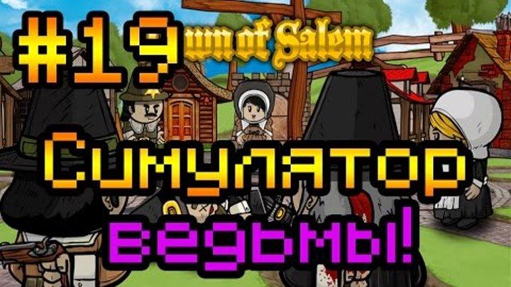 Прохождение Town of Salem #19 [Симулятор ведьмы!]