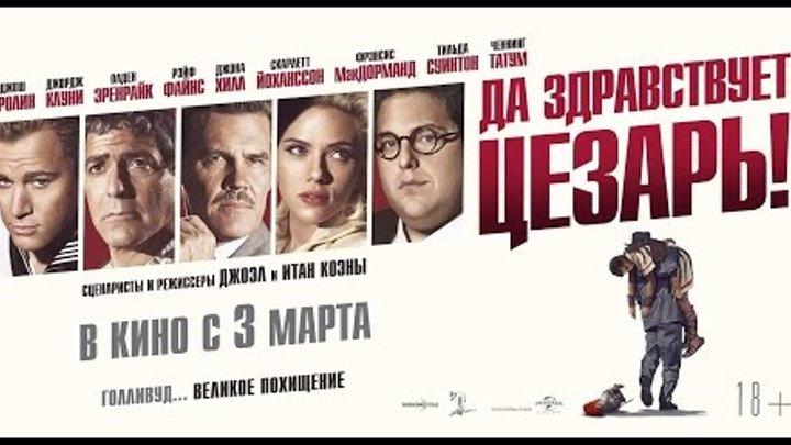 «Да здравствует Цезарь!» — фильм в СИНЕМА ПАРК